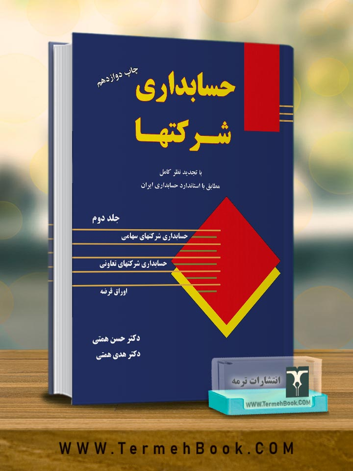 حسابداری شرکتها (جلد دوم)