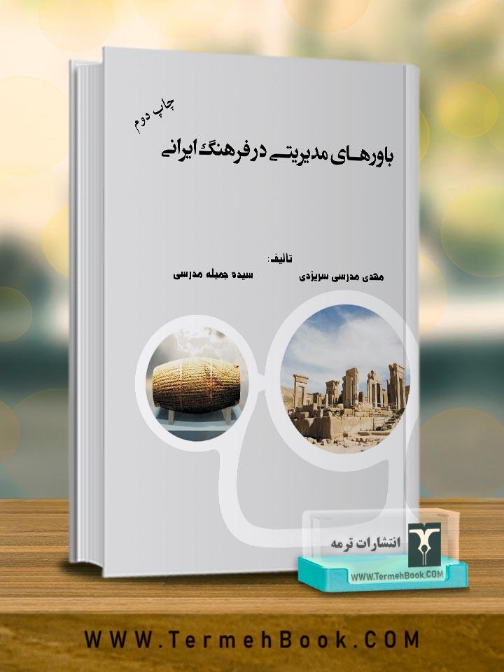 باورهای مدیریتی در فرهنگ ایرانی