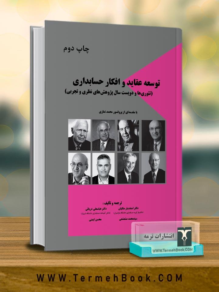 توسعه ی عقاید و افکار حسابداری جلد اول