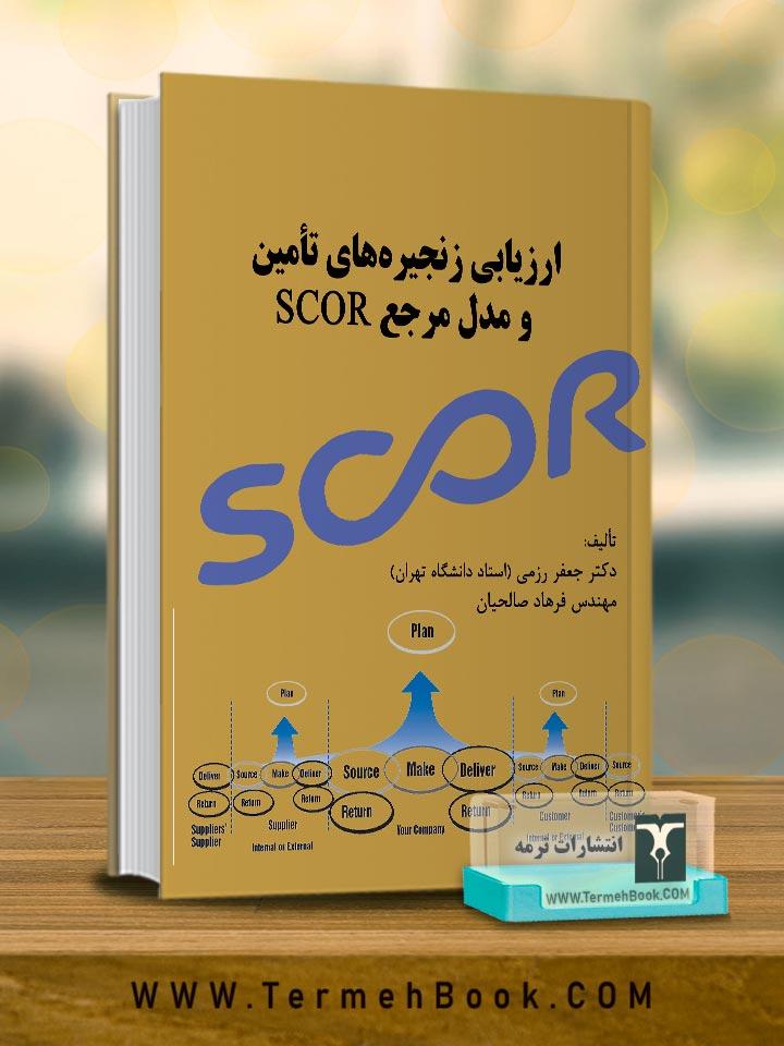 ارزیابی زنجیره تأمین و مدل مرجع SCOR