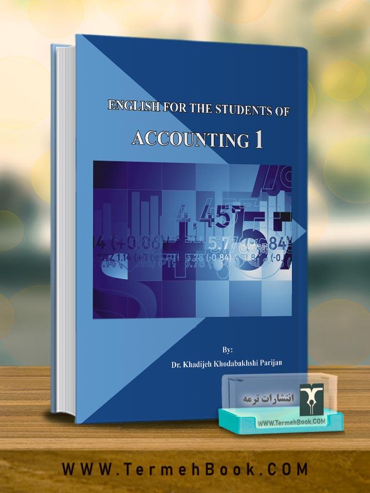 زبان تخصصی 1 رشته حسابداری