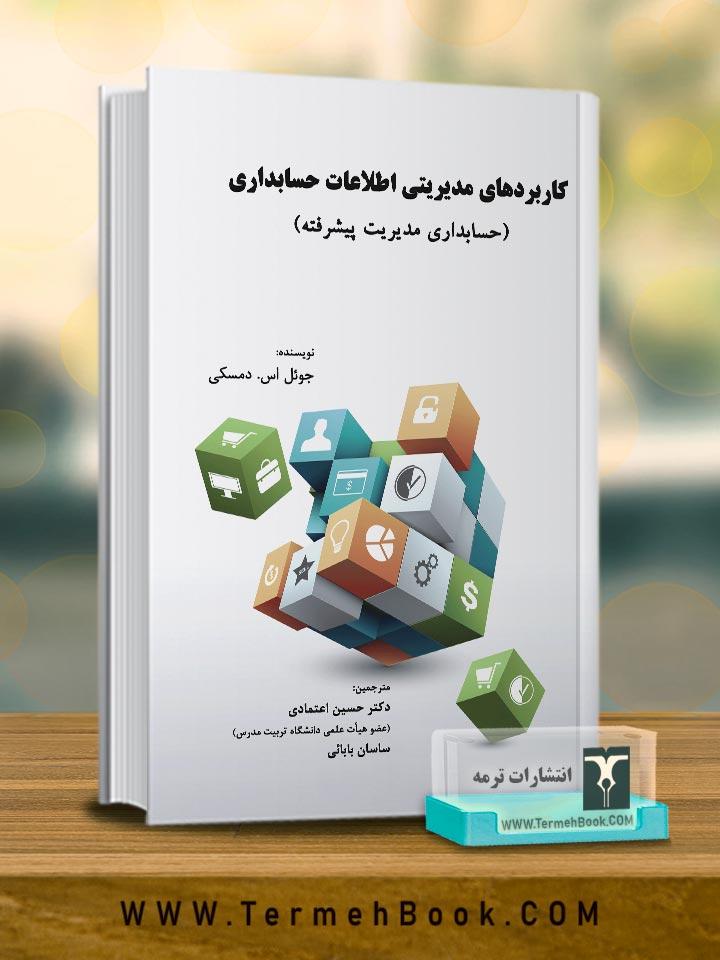 کاربردهای مدیریتی اطلاعات حسابداری (حسابداری مدیریت پیشرفته)