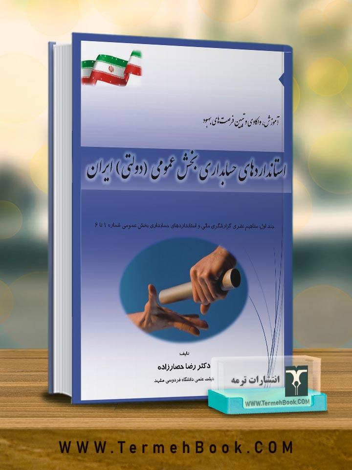 استانداردهای حسابداری بخش عمومی(دولتی) ایران