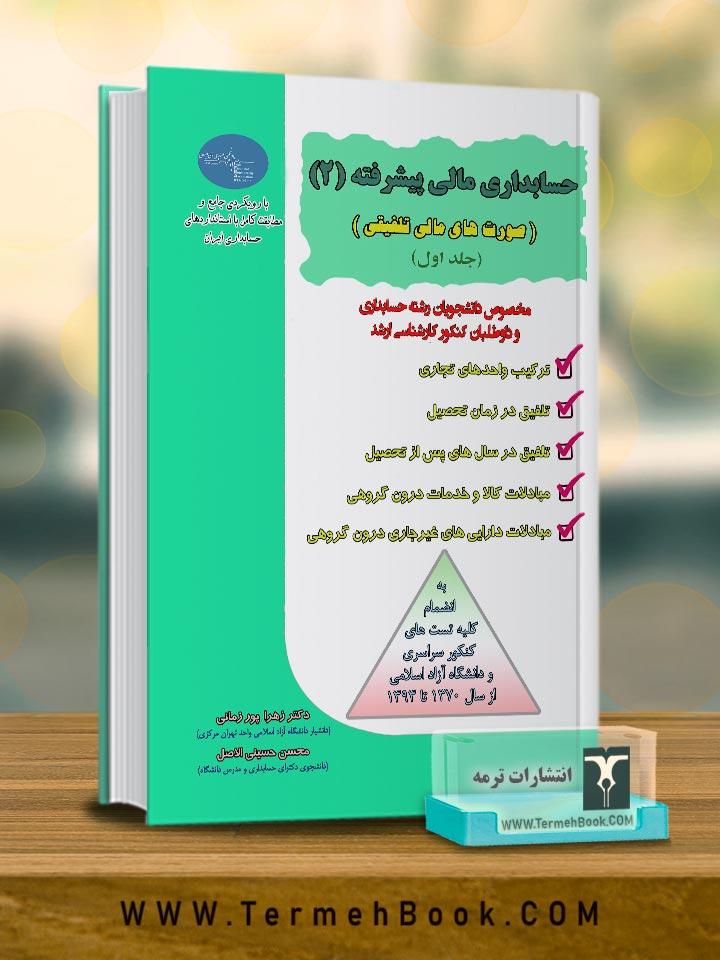 حسابداری مالی پیشرفته(2)-جلد اول