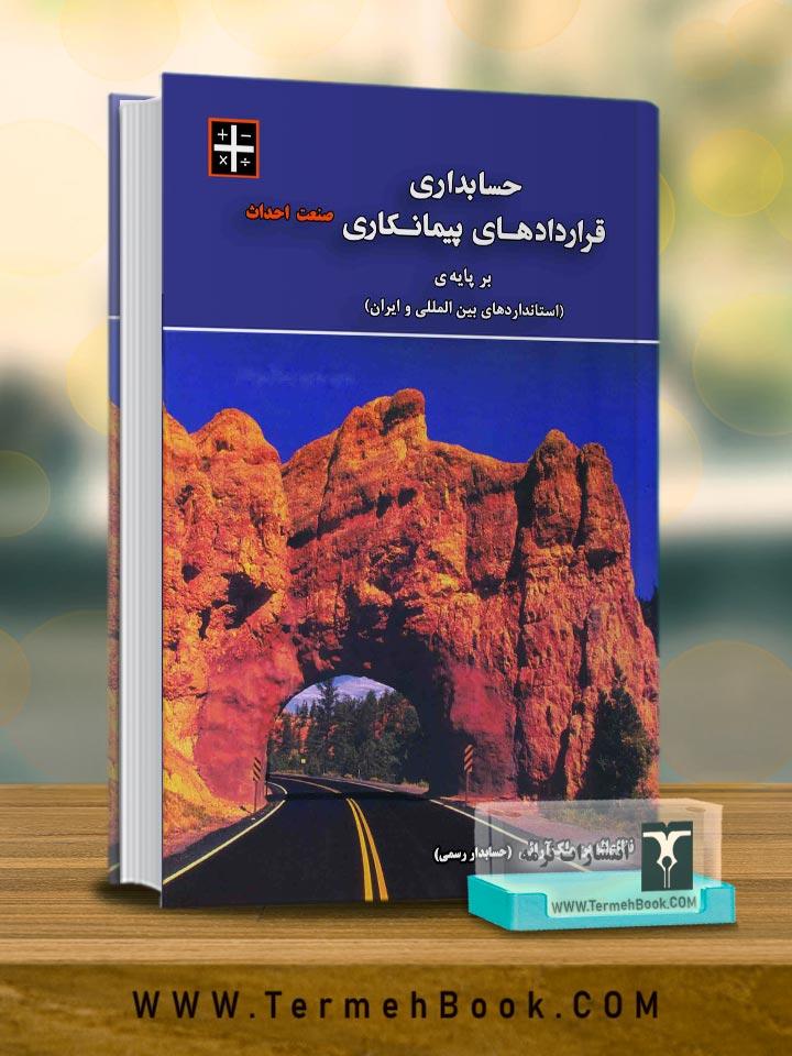 حسابداری قراردادهای پیمانکاری بر پایه (استانداردهای بین الملی و ایران)