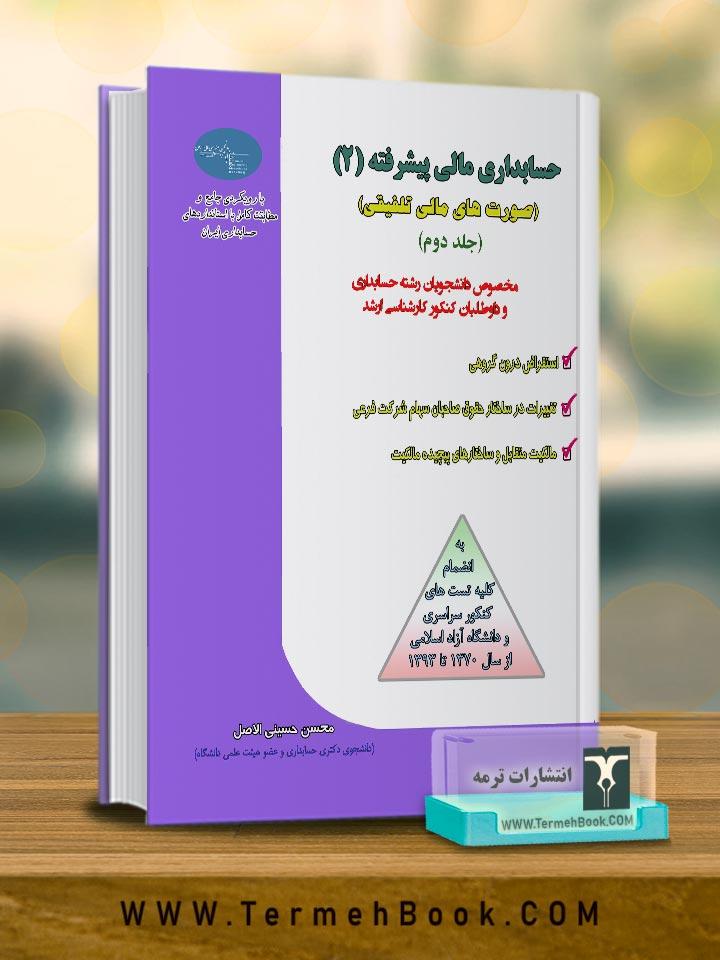 حسابداری مالی پیشرفته(2)-جلد دوم