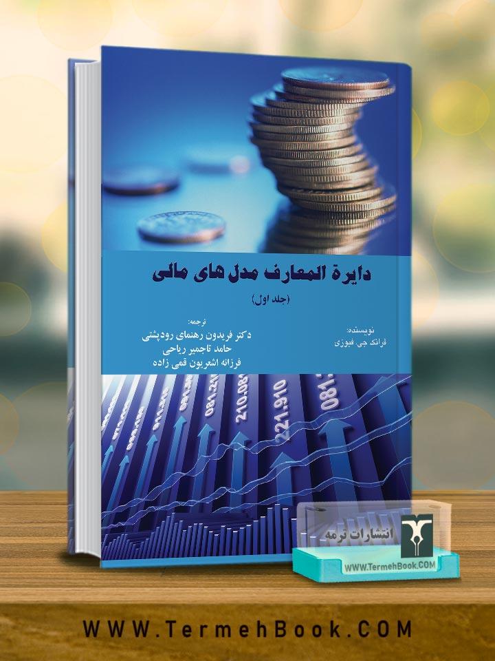 دایره المعارف مدل های مالی (جلد اول) فرانک جی.فبوزی