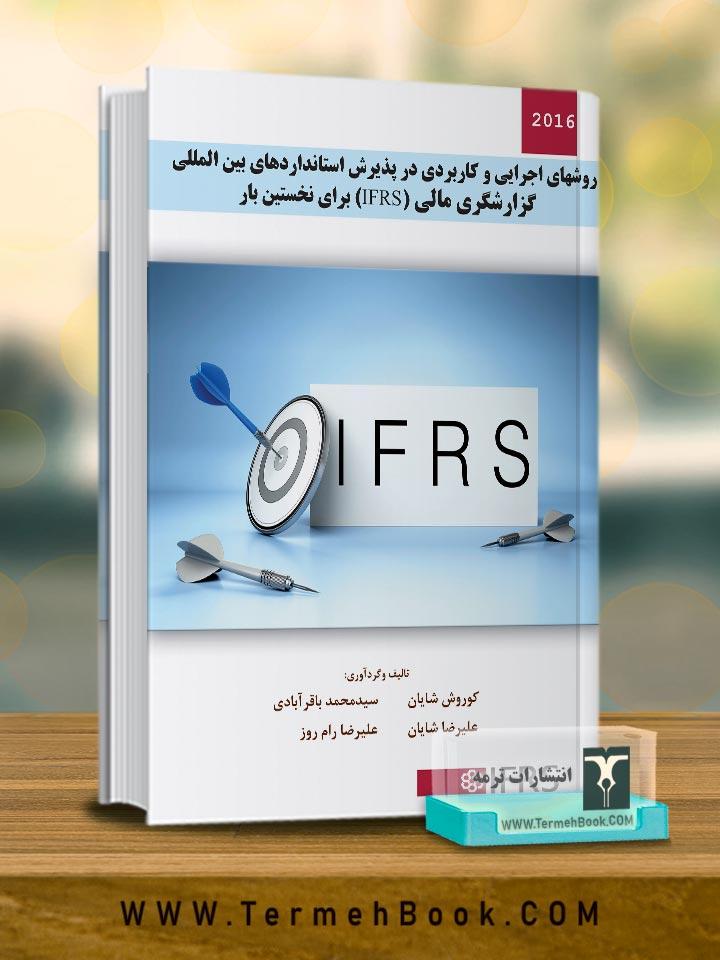 روش های اجرایی و کاربردی در پذیرش استانداردهای بین المللی گزارشگری مالی (IFRS) برای نخستین بار