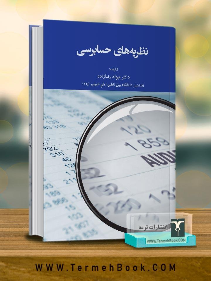 نظریه های حسابرسی
