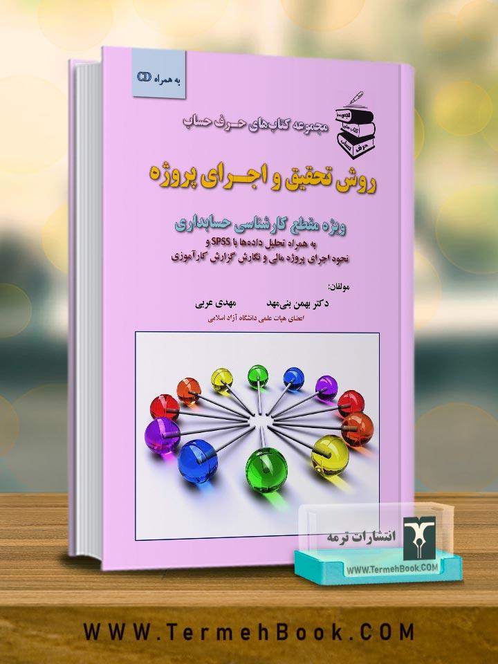 روش تحقیق و اجرای پروژه (ویژه مقطع کارشناسی حسابداری) به همراه CD