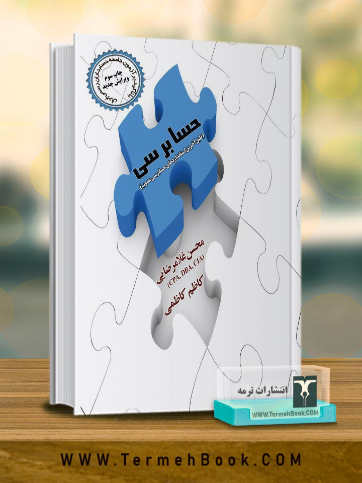 حسابرسی با تاکید بر آزمون جامعه حسابداران رسمی ایران