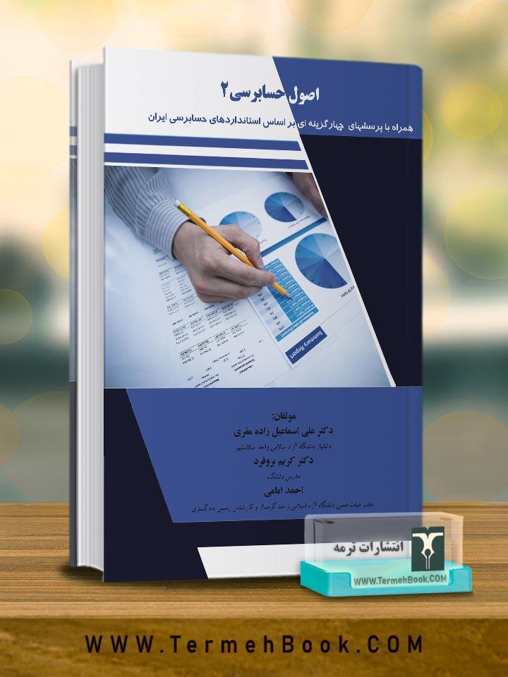 اصول حسابرسی 2