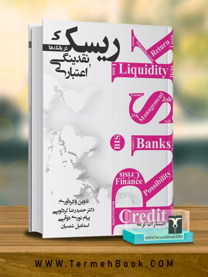 ریسک نقدینگی و اعتباری در بانک ها