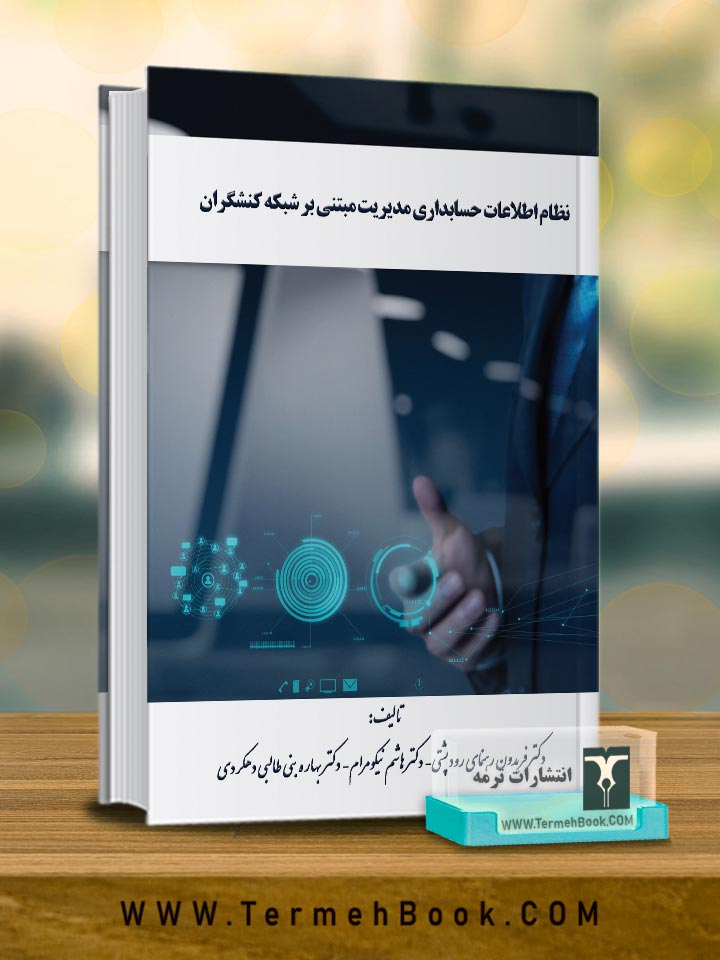 نظام اطلاعات حسابداری مدیریت مبتنی بر شبکه کنشگران