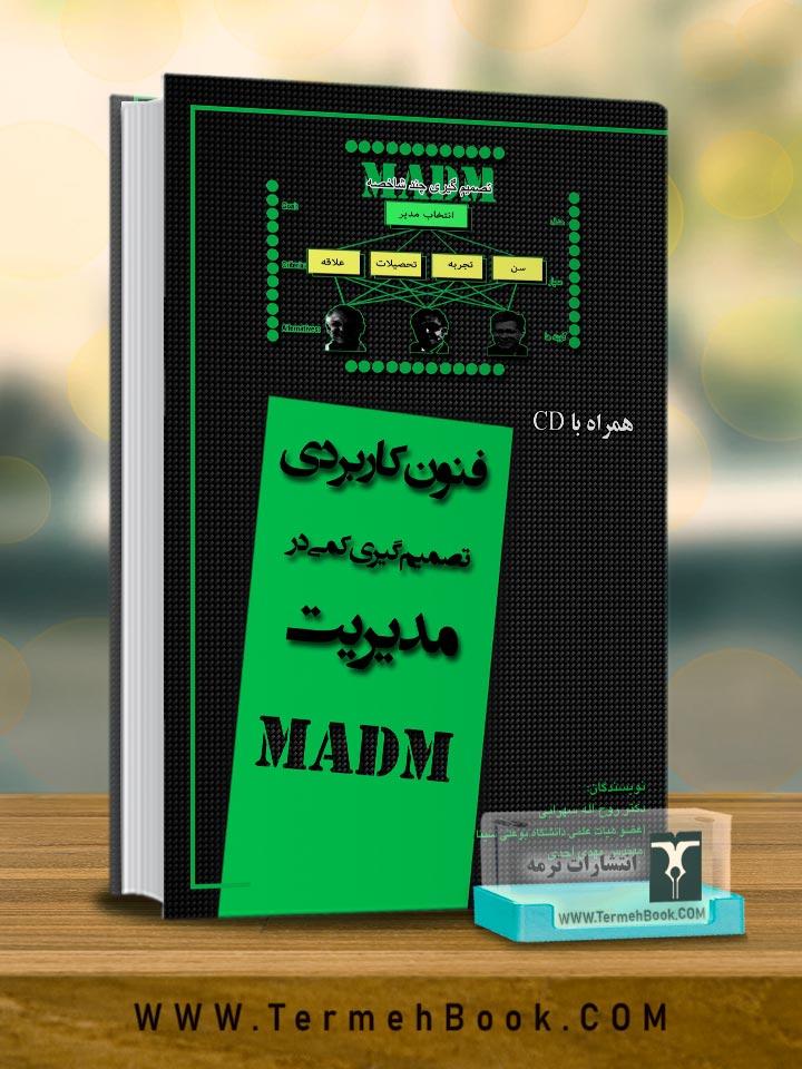 فنون کاربردی تصمیم گیری کمی در مدیریت؛ رویکرد چندشاخصه (MADM)