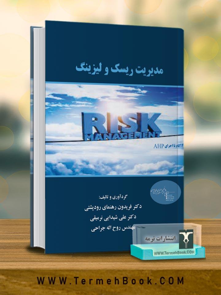 مدیریت ریسک و لیزینگ