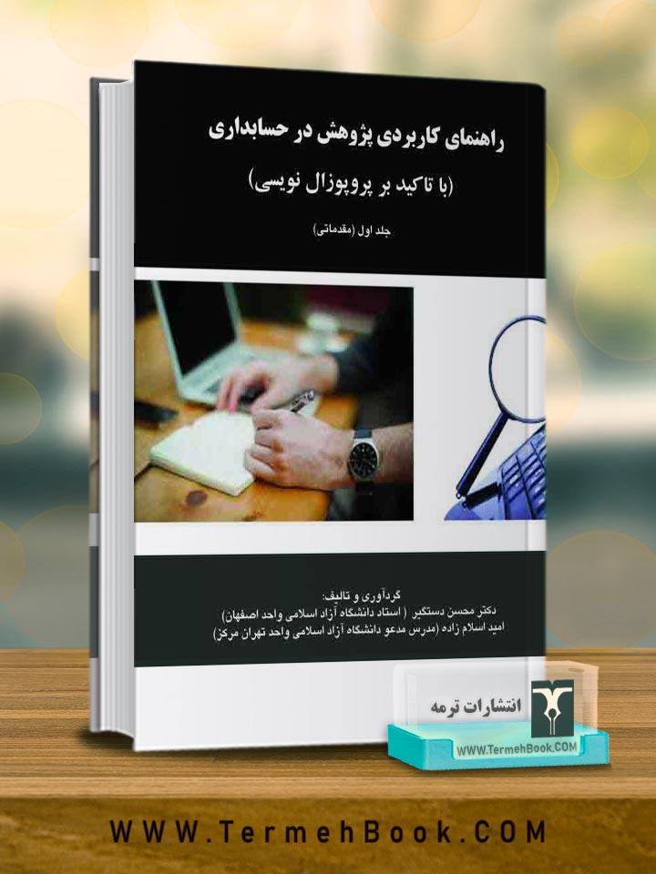 راهنمای کاربردی پژوهش در حسابداری (با تأکید بر پروپوزال نویسی)  جلد اول